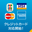 クレジットカード対応開始